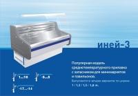Витрина холодильная Иней-3 (СТ2100)