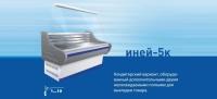 Витрина холодильная Иней-5К (СТ1340) Кондитерская