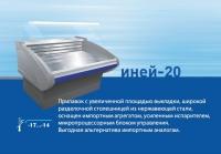 Витрина холодильная Иней-20 (СТ2100)