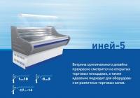 Витрина холодильная Иней-5 (НТ1540)