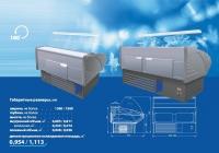 Витрина холодильная Иней-20 (НТ1040)