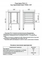Подставка под пароконвектомат ПК-6-13