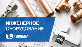 Торглюкс | Сантехническое и инженерное оборудование